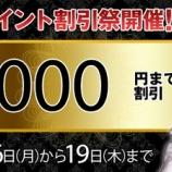 『【衝撃!!】ポイント割引祭開催!!』の画像