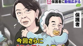 【業務連絡】satirica様から「日本死ね」風刺画を提供して頂きました