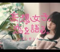 【乃木坂46】乃木恋「妄想女子、恋を語る。」の第4話が公開!