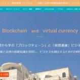 『基礎から学ぶ「ブロックチェーン」と「仮想通貨」ビジネス セミナーのお知らせ』の画像