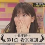 """『速報!!!『乃木のの』ついに""""第15代目MC""""が決定!!!キタ━━━━(゚∀゚)━━━━!!!』の画像"""