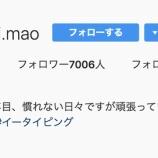 『【元日向坂46】井口眞緒インスタがフォローしているアカウント一覧がこちら・・・』の画像