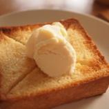 『腹が減ったのでおいしいトーストのレシピ教えてくれ』の画像