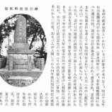 『開基百年記念「桔梗沿革誌」(11)第二節 三軒家の開拓』の画像