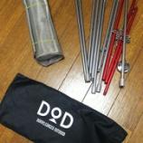 『【アウトドア】ライダーズファイヤクレードル 焚き火三脚 を買ってみた。【DoD】』の画像