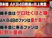 西野未姫のAKB48関連の炎上発言wwww