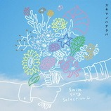 『CD Review:スキマスイッチ「スキマノハナタバ 〜Smile Song Selection〜」』の画像