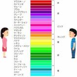 『女性は風水で色を気にした方が良い』の画像