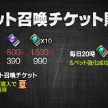 『【クリティカ 〜天上の騎士団〜】ペット召喚チケット販売キャンペーンのご案内』の画像