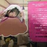 『【乃木坂46】遠藤さくらからの手紙に涙・・・金川紗耶 生誕祭 レポートまとめ!!!』の画像