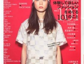 Chara&浅野忠信の長女、SUMIRE(すみれ)が七光りモデルデビュー