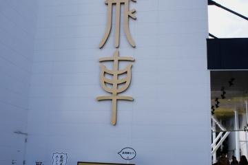 富士急ハイランドツアー 2012