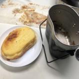 『ヨーグルトケーキにチャレンジ』の画像