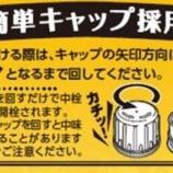 『紙パック焼酎「簡単キャップ」採用!』の画像