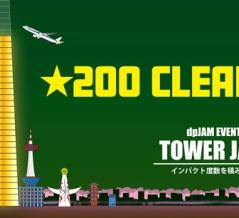 タワーJAM★200個クリア!