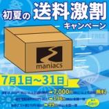 『7月はmaniacs web shopでのお買い物が送料激割でお得!!』の画像