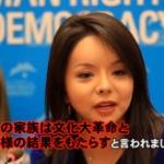 【動画】中国系のミス・カナダが国連で激白!「中国共産党」の行う非道について [海外]