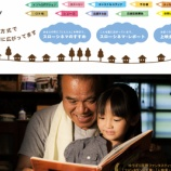 『映画「じんじん」予告編 戸田市上映会は1月24日(土)です』の画像