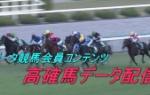 90%&80%3着内に来る馬と阪神ジャンプSサーブルオール,ケフェウスSアラタの勝つ確率/3着内に来る確率