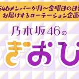 『【乃木坂46】ついにあのメンバーが!『のぎおび⊿』今週の配信メンバーが決定!!!』の画像