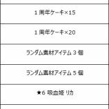 『【ジャマモン】4月15日スタート!「1周年記念イベント!」開催のご案内』の画像