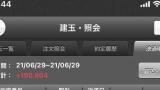 ワイの日給19万円で草(※画像あり)