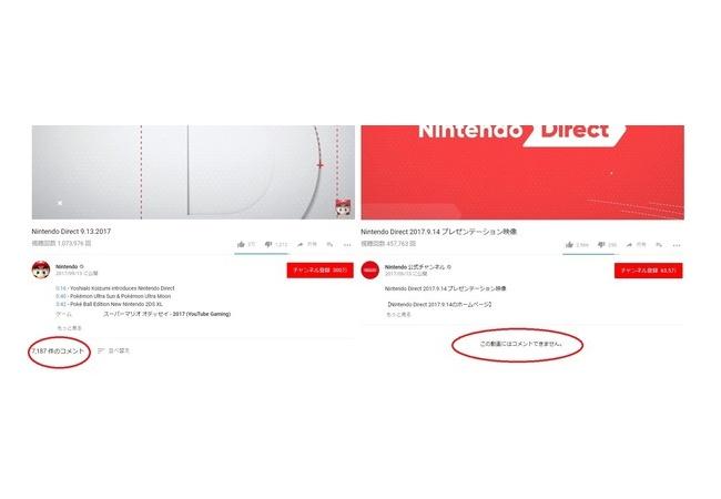 任天堂新作発表会の動画、日本人だけコメント禁止・・・