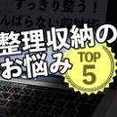【整理収納】最近よく受けるお悩み相談TOP5!