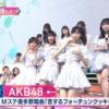 【速報】 AKB48・ミュージックステーション  キタ ━━━━(゚∀゚)━━━━!!