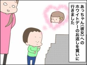 小さな恋のメロディー 2017