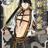 『刀剣乱舞-ONLINE-(とうらぶ)刀帳No順カード一覧 6/6』の画像