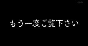 【リプライハマトラ】第7話 感想 なにこの回。リプレイハマトラじゃん