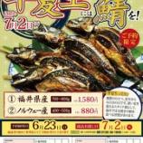 『2019 半夏生の焼き鯖 ご予約受付中!【6/23まで】』の画像