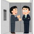 【悲報】ワイ「エレベーター乗ろッ…」 社員「ちょっとw派遣さんは階段ね!w」