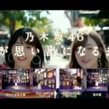 『【乃木坂46】4thアルバム リード楽曲は齋藤飛鳥センターか!?早くも音源が公開される!!!』の画像