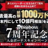 『BigBoss Financial(ビッグボスフィナンシャル)が『7周年記念!入金ボーナスキャンペーン』を開催』の画像