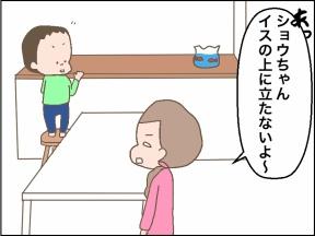 【4コマ漫画】こっ…こんなことで許してあげないんだからねっ!(プン)