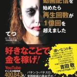『3/25 アイランド秋葉原 1GAMEてつ』の画像