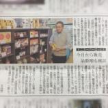『ミニスーパーはっとりさんが成城石井商品の取り扱い開始!コストコ商品も人気!』の画像