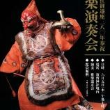 『四谷須賀神社御遷座380年奉祝 雅楽演奏会』の画像