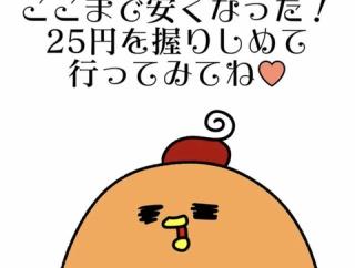【PR】美容脱毛ミュゼさんの25円脱毛キャンペーン、今日まで!