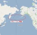 米アラスカで火山噴火 最高レベルの警戒