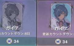 【原神】ガイア、サイレントナーフか?