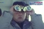 【ワロタw】アホの豚金将軍 公開処刑で120mm重迫撃砲を使用