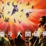 『ワイが北斗の拳で一番好きな技wwww』の画像