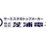 『ひふみ投信(レオスキャピタル)保有株売り-芝浦電子(6957)5.71%→3.68%』の画像