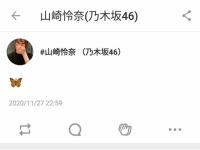 【乃木坂46】山崎怜奈さん、堀の卒業にお気持ち表明wwwwwwwwww