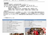 12/29・30に「チーム8のKANTO白書 バッチこーい!」一挙20話放送決定!!