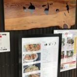 『【食堂巡り】No.12 お食事処 ゆずのき(島根県益田市)』の画像