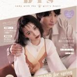 『[雑誌リリース情報] 本日発売(03/31)の光文社「bis(ビス) 2018年5月号」に、大谷映美里が掲載されています!!【=LOVE(イコールラブ)】』の画像
